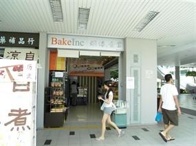 Bake Inc - Kopitiam