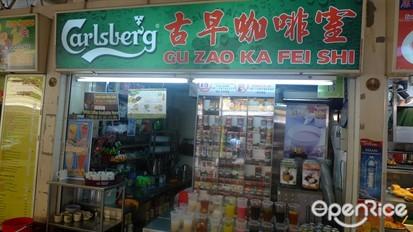 Gu Zao Ka Fei Shi