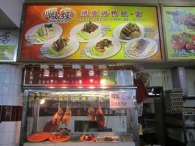 Shun Fa Roasted Chicken & Duck Rice. Noodle - Berjaya Eating House