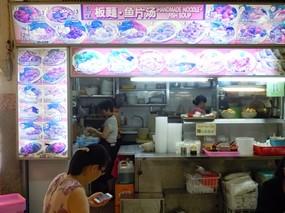 Zhen Wei Handmade Noodle Fish Soup