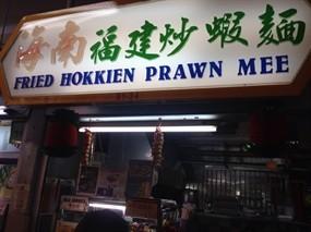 Fried Hokkien Prawn Mee