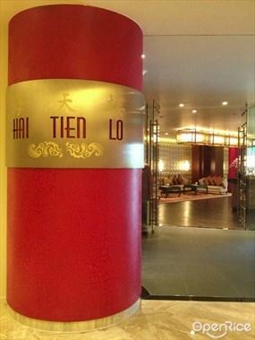 Hai Tien Lo