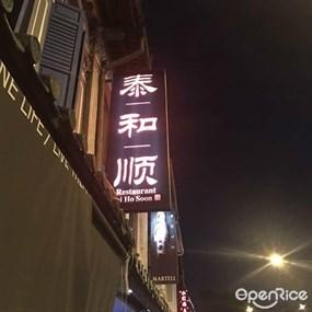 Tai Ho Soon Restaurant