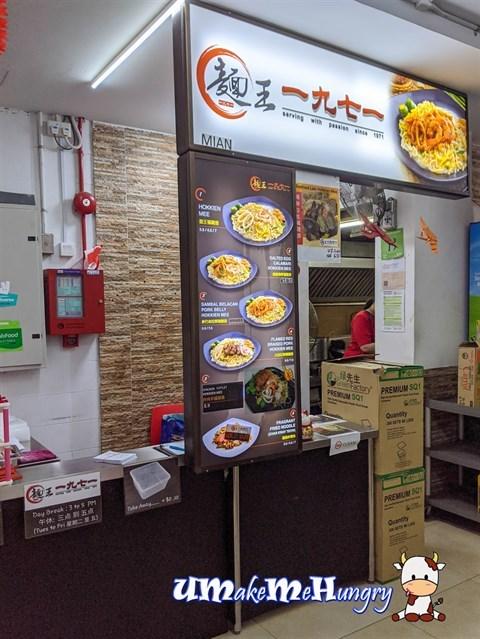 Stall of Mian Wang